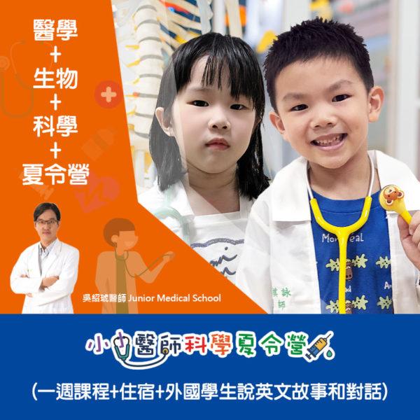 小小醫師科學夏令營