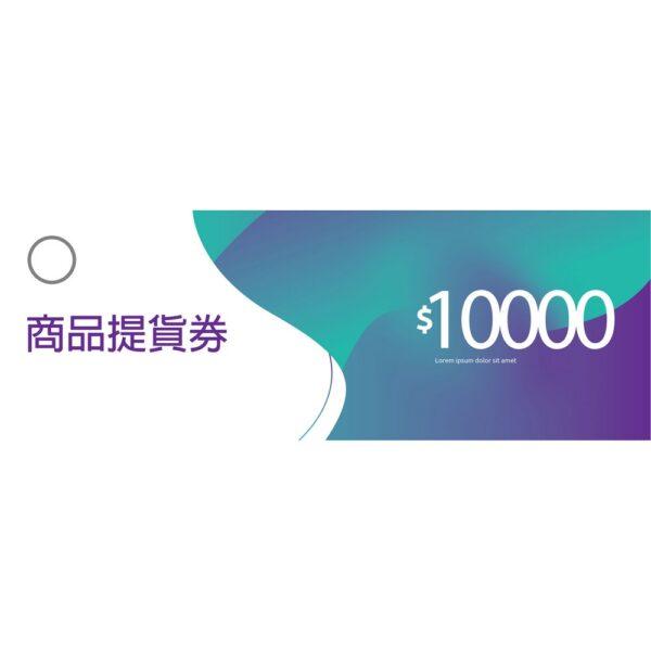 10000元提貨券